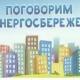 Школа по энергоэффективности