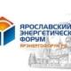 VI энергетический форум