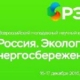 Россия. Экология. Энергосбережение