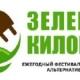 Зеленый киловатт — 2019
